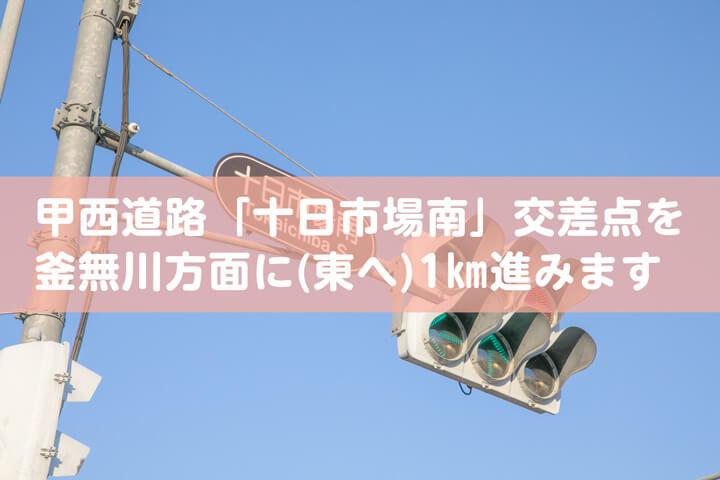 甲西道路「十日市場南」交差点を釜無川方面に(東へ)1㎞進みます
